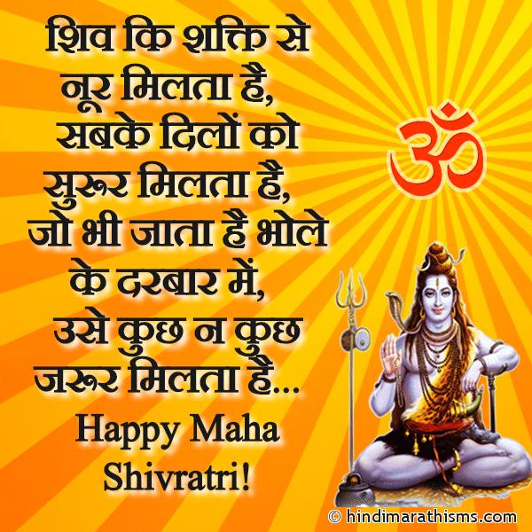 Happy Maha Shivratri SMS Hindi Image