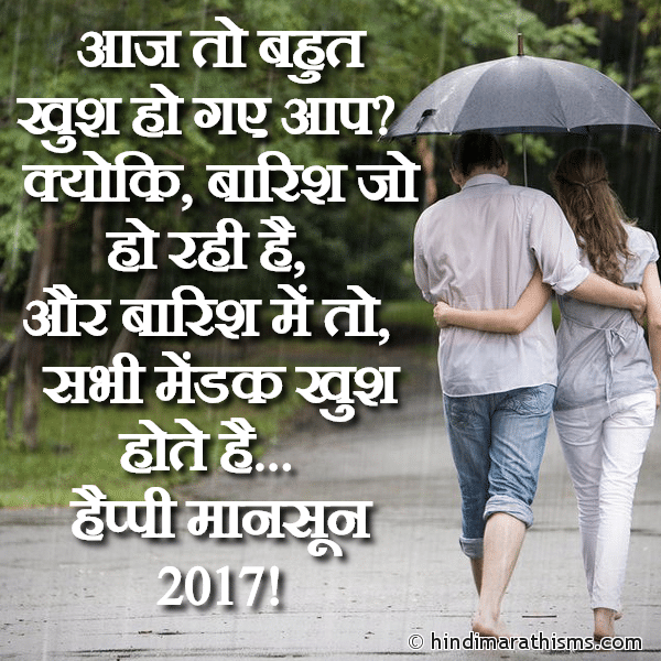 Happy Monsoon SMS 2019 Image