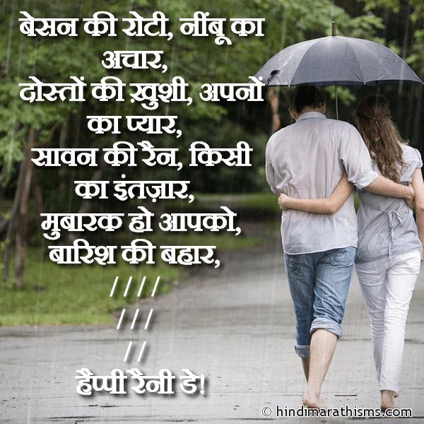 Happy Rainy Day SMS in Hindi Image