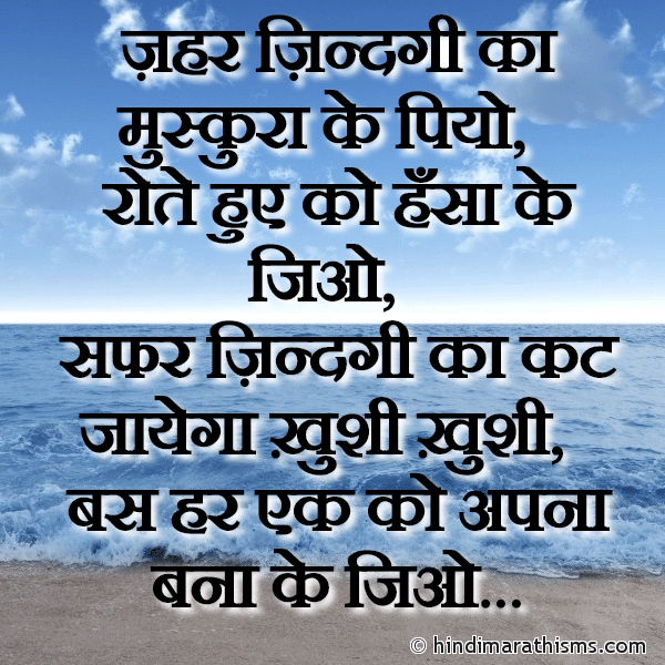 Har Ek Ko Apna Bana Ke Jiyo THOUGHTS SMS HINDI Image