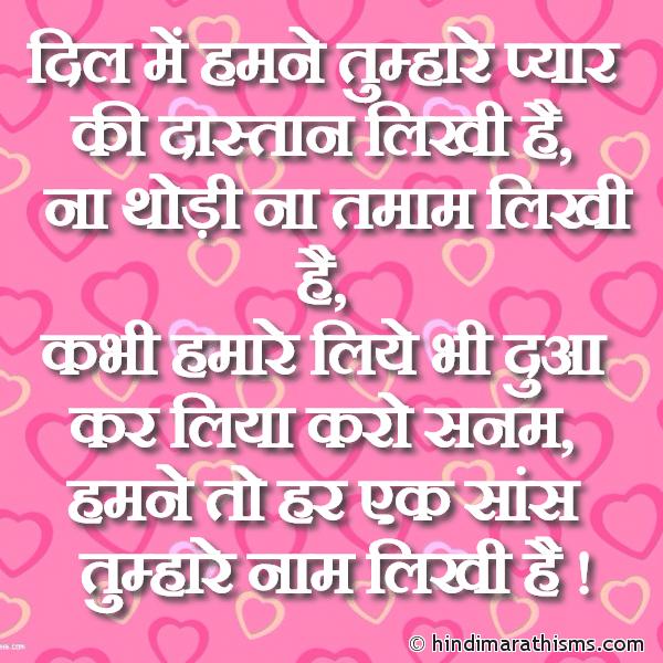 Har Ek Saans Tumhare Naam LOVE SMS HINDI Image