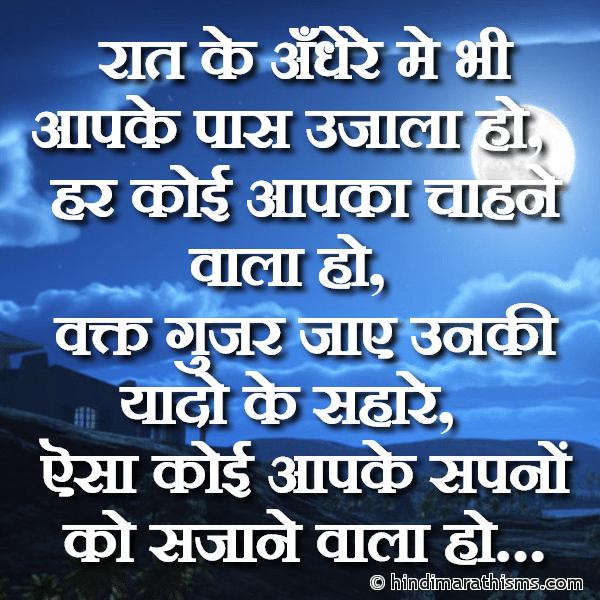 Har Koi Aapka Chahne Wala Ho Image