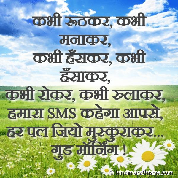 Har Pal Jiyo Muskura Kar Image