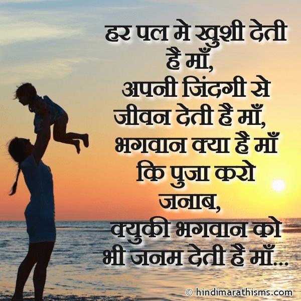 Har Pal Me Khushi Deti Hai Maa Image