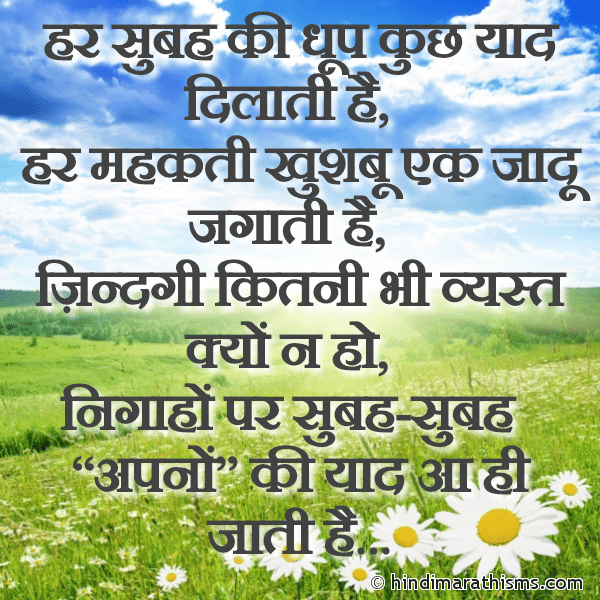 Har Subah Apnon Ki Yaad Aa Jaati Hai GOOD MORNING SMS HINDI Image
