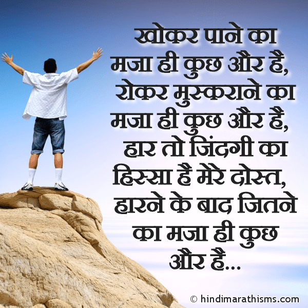 Harkar Jitne Ka Maza Hi Kuch Aur Hai Image