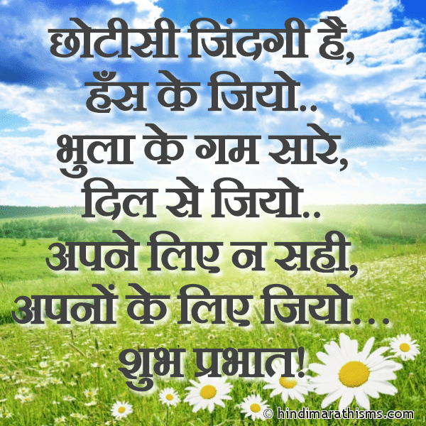 Has Ke Jiyo GOOD MORNING SMS HINDI Image