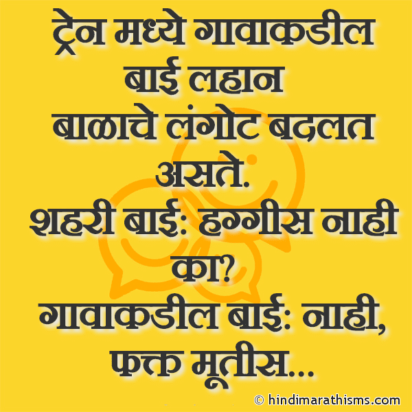 Huggies Baby Joke Marathi FUNNY SMS MARATHI Image