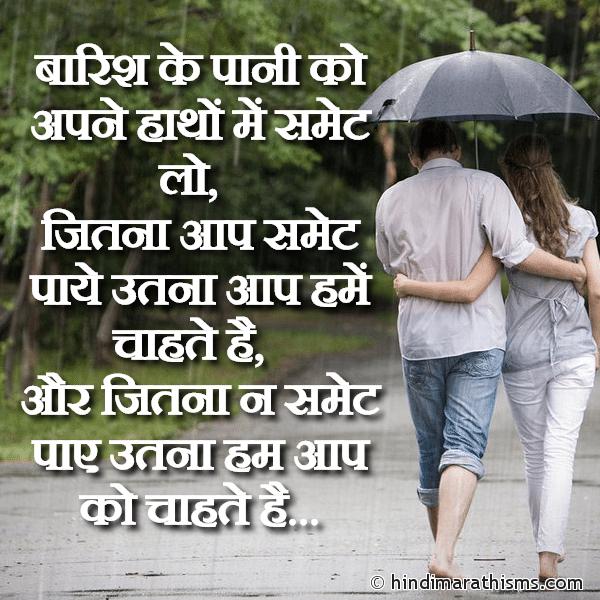 Hum Aapko Kitna Chahte Hai Image