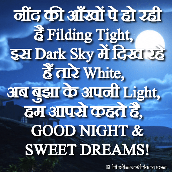 Hum Aapse Kahte Hai GOOD NIGHT GOOD NIGHT SMS HINDI Image