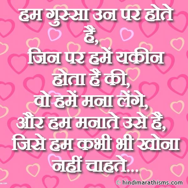 Hum Gussa Un Par Hote Hai LOVE SMS HINDI Image