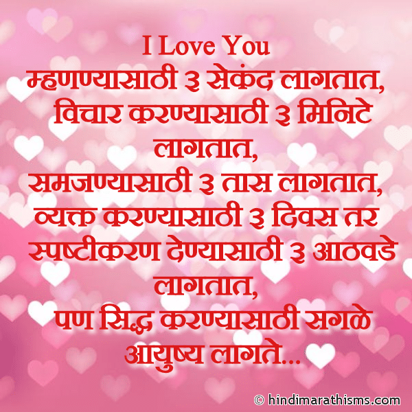 I Love You Marathi SMS LOVE SMS MARATHI Image