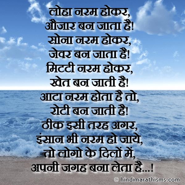 Insaan Agar Naram Ho Jaye To THOUGHTS SMS HINDI Image