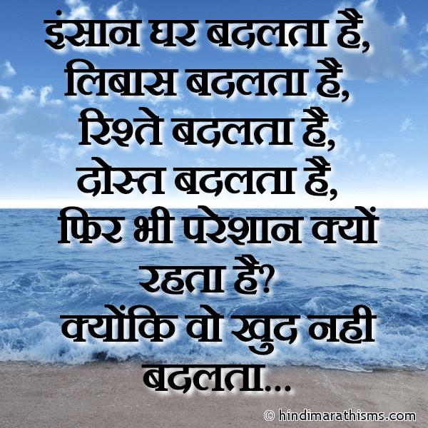 Insaan Pareshan Kyo Rehta Hai? Image