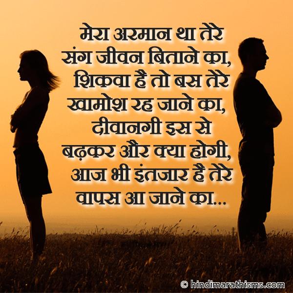 Intezaar Hai Tere Vapas Aane Ka BREAK UP SMS HINDI Image