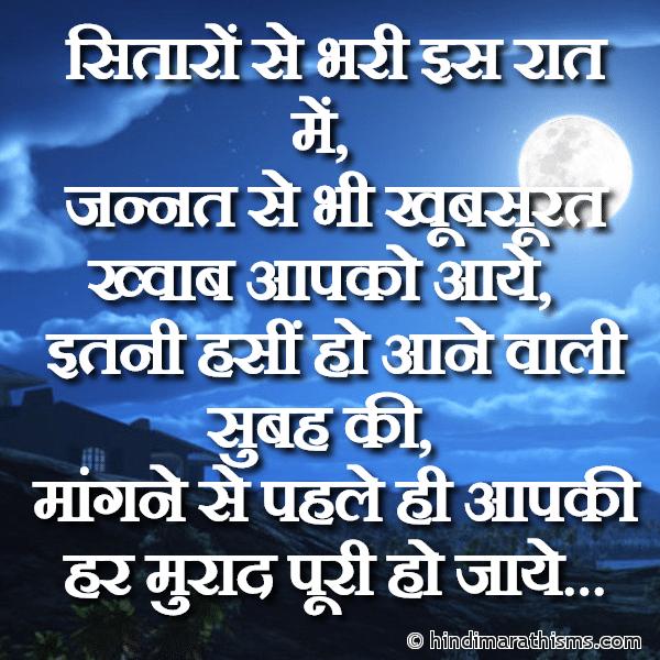 Itani Haseen Ho Aane Wali Subah Ki Image