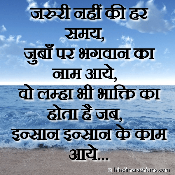 Jab Insaan Insaan Ke Kaam Aaye THOUGHTS SMS HINDI Image
