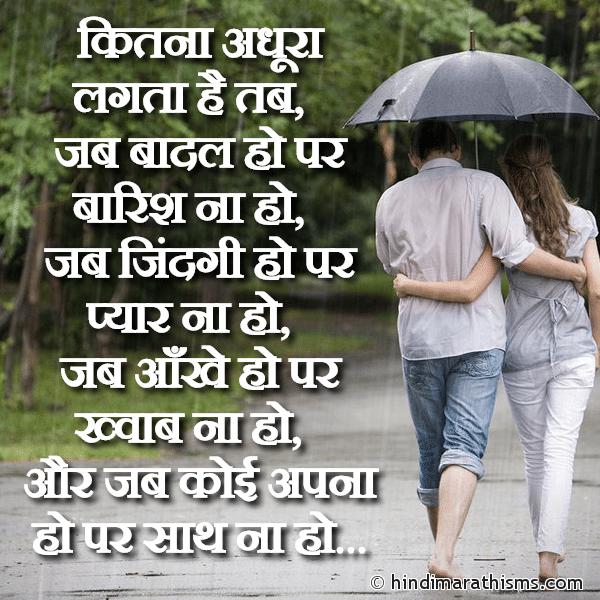 Jab Koi Apna Ho Par Saath Na Ho RAIN SMS HINDI Image