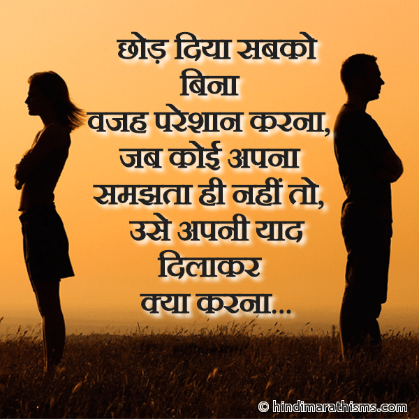 Jab Koi Apna Samajta Hi Nahi BREAK UP SMS HINDI Image