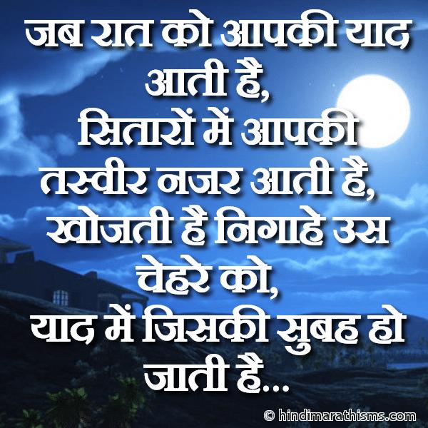 Jab Raat Ko Aapki Yaad Aati Hai GOOD NIGHT SMS HINDI Image