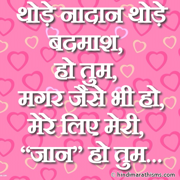 Jaise Bhi Ho Meri Jaan Ho Tum LOVE SMS HINDI Image