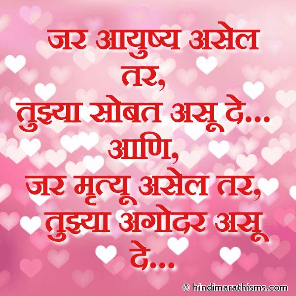 Jar Aayushya Asel Tar LOVE SMS MARATHI Image