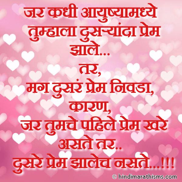 Jar Dusryaanda Prem Zale Tar LOVE SMS MARATHI Image