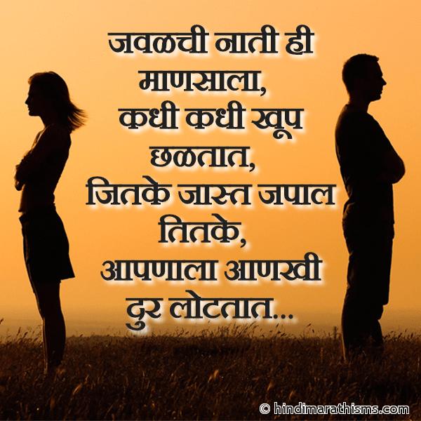 Javalchi Naati BREAK UP SMS MARATHI Image