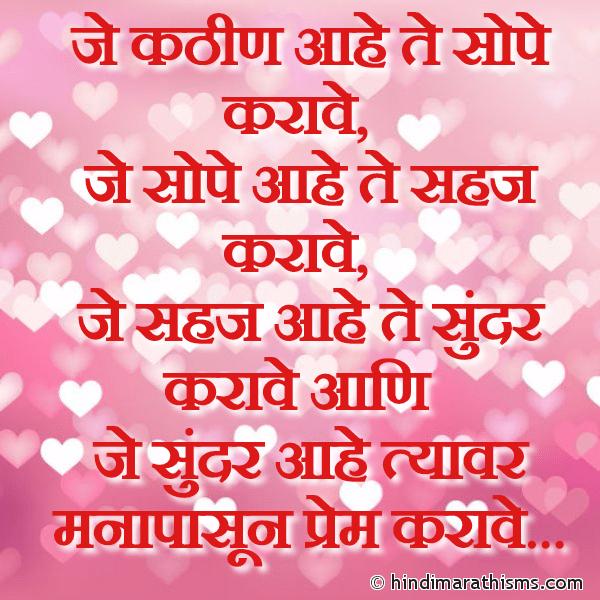 Je Sunder Aahe Tyavar Manapasun Prem Karave Image