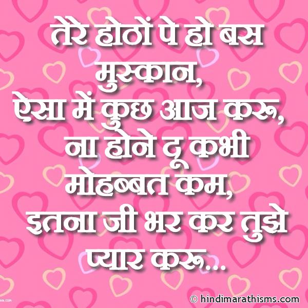Jee Bhar Kar Tujhe Pyaar Karu LOVE SMS HINDI Image