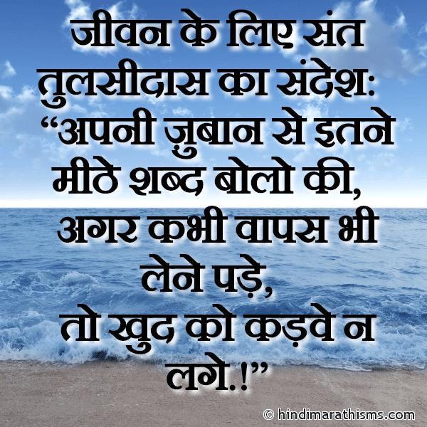 Jeevan Ke Liye Sant Tulsidas Ka Sandesh Image