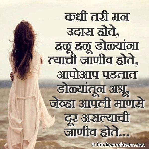 Jevha Aapli Manse Door Aslyachi Janiv Hote MISS U SMS MARATHI Image