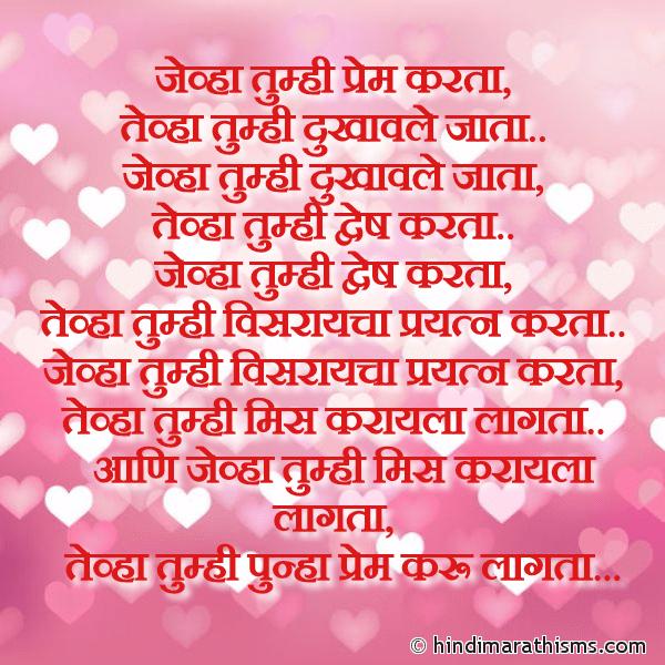 Jevha Tumhi Prem Karta LOVE SMS MARATHI Image