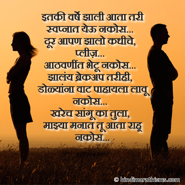 Jhale Aahe Breakup Aaple BREAK UP SMS MARATHI Image