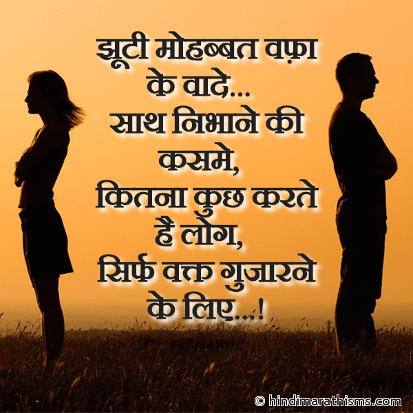 Jhuti Mohabbat Wafaa Ke Vaade BREAK UP SMS HINDI Image