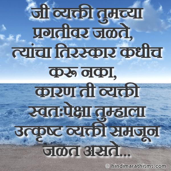 Ji Vyakti Tumchya Pragtivar Jalte THOUGHTS SMS MARATHI Image