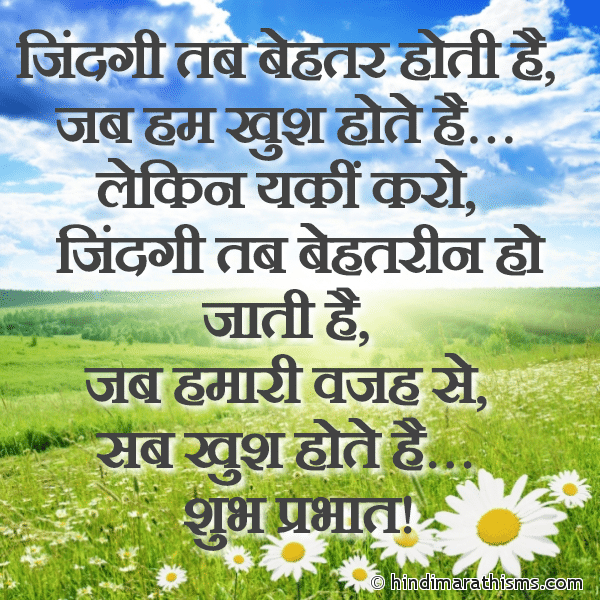 Jindagi Tab Behtarin Ho Jati Hai GOOD MORNING SMS HINDI Image