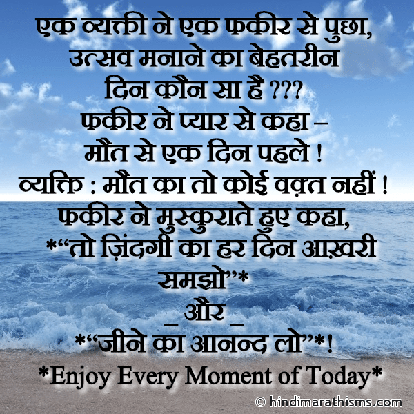 Jine Ka Anand Lo THOUGHTS SMS HINDI Image
