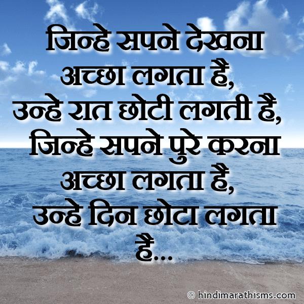 Jinhe Sapne Dekhna Achha Lagta Hai Image