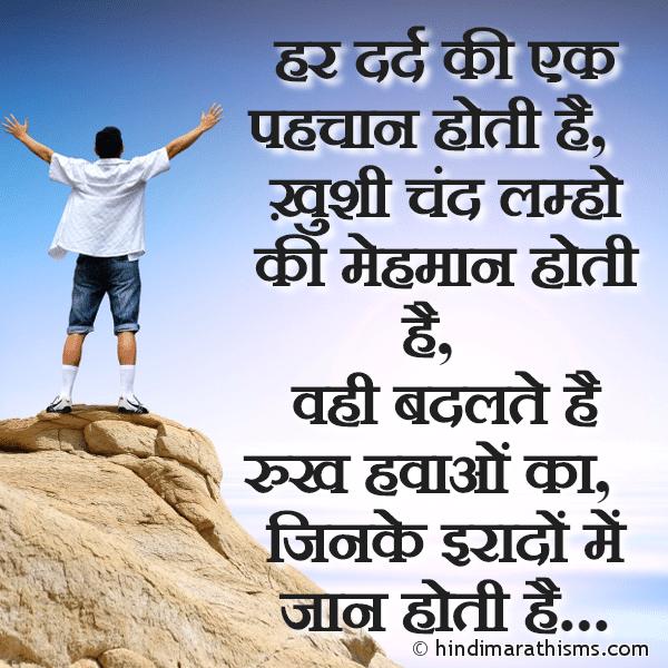 Jinke Iraadon Me Jaan Hoti Hai ENCOURAGING SMS HINDI Image