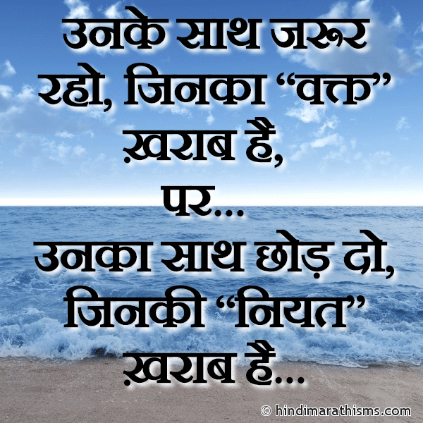 Jinki Niyat Kharab Hai THOUGHTS SMS HINDI Image