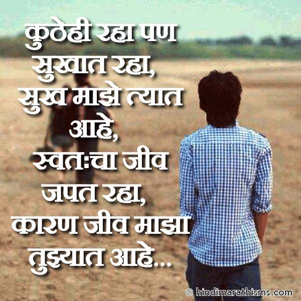 Jiv Majha Tujhyat Aahe SMS Marathi Image