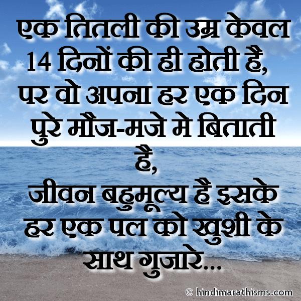Jivan Bahumulya Hai Image