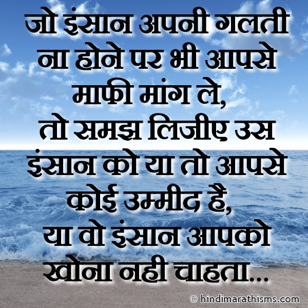 Jo Insaan Apni Galti Na Hone Par THOUGHTS SMS HINDI Image