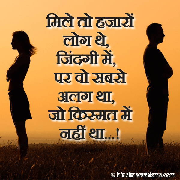 Jo Kismat Me Nahi Tha BREAK UP SMS HINDI Image