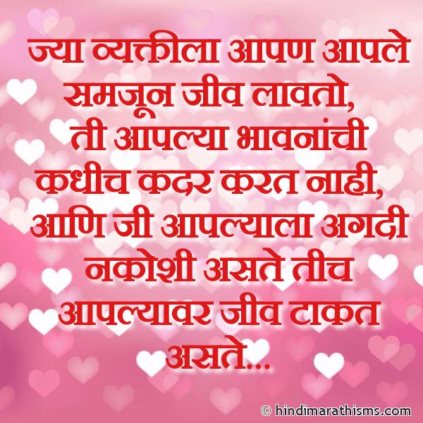Jya Vyaktila Aapan Aaple Samjun Jiv Lavto Image