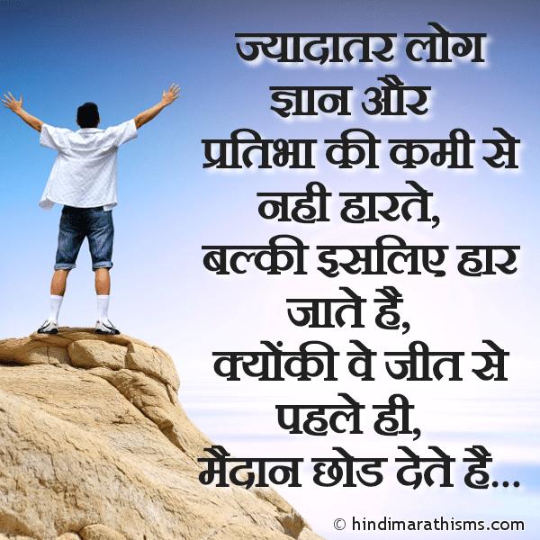 Jyadatar Log Isliye Harte Hai ENCOURAGING SMS HINDI Image