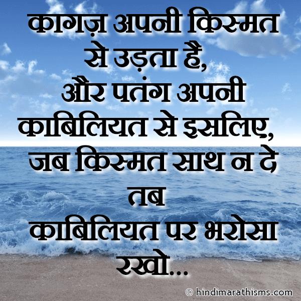 Kaabiliyat Par Bharosa Rakho Image