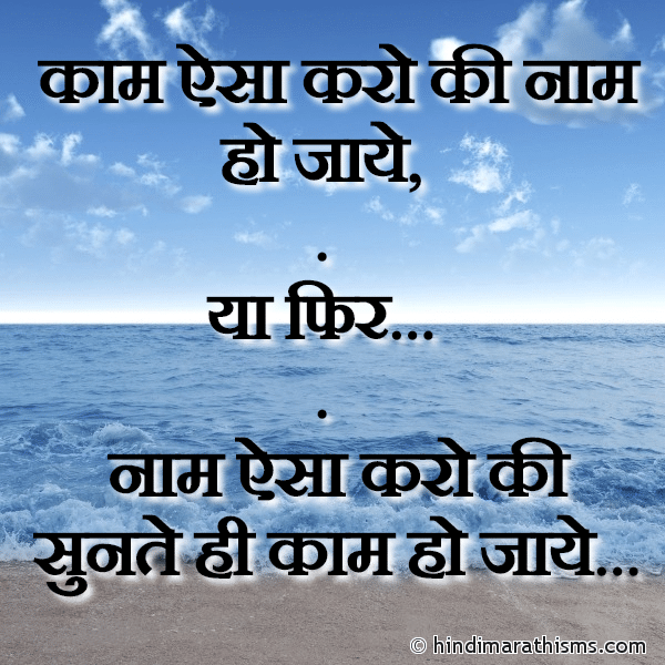 Kaam Aisa Karo Ki Naam Ho Jaye THOUGHTS SMS HINDI Image