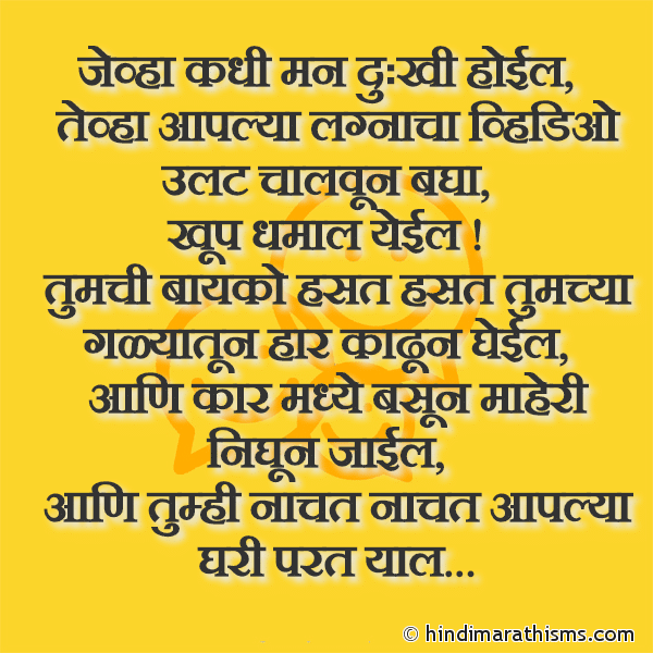 Kadhi Aaplya Lagnacha Video Ulta Chalvun Bagha Image